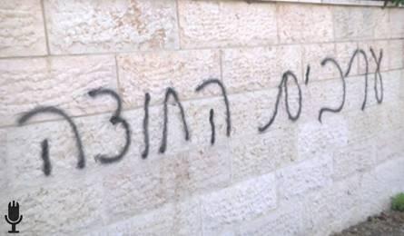 مناوشات وكتابات معادية للعرب في منطقة فلسطينية
