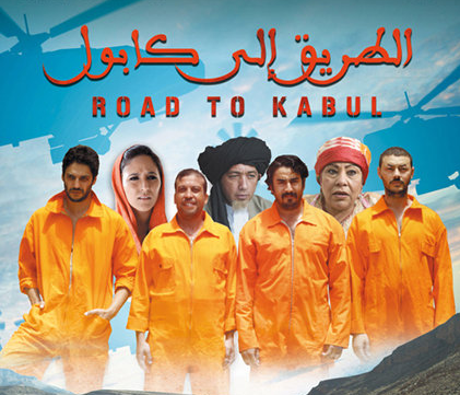 tarik ila kaboul film marocain