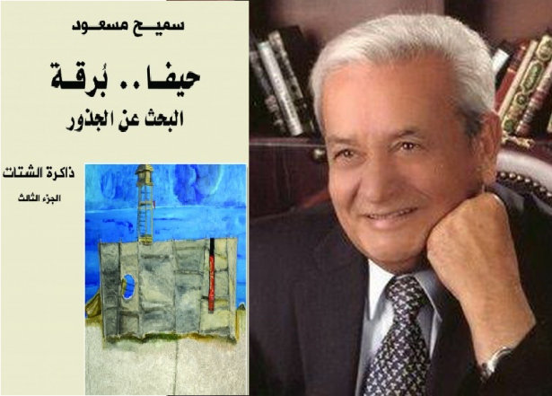 الشمس تحاور الكاتب سميح مسعود وكتابه الجديد