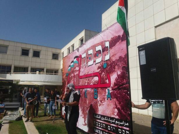 جامعة تل ابيب: الطلاب العرب يحيون ذكرى النكبة