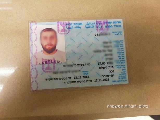 ضبط فلسطيني مع هوية اسرائيلية مزيفة