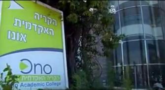 امير عاصي يوضح اسباب دراسة الطلاب العرب بكلية اونو في مبنى منفرد مفندًا وجود فصل على اساس قومي