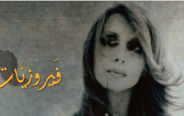 فيروز تطرح ألبومها الجديد