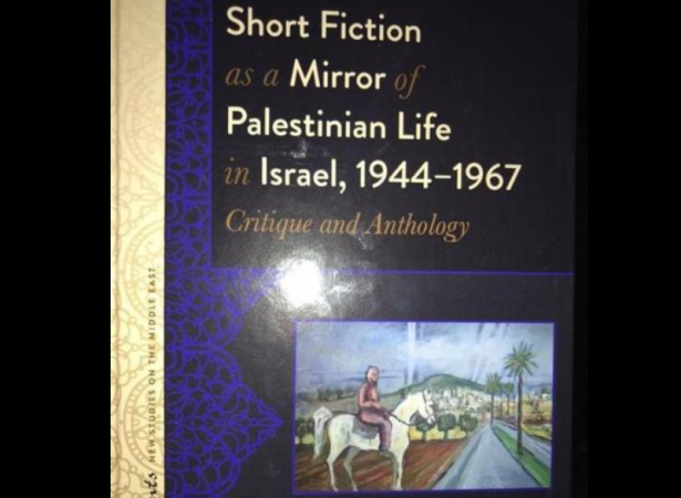 إصدار جديد لد. أبو صالح ود. أسدي عن تطور القصة القصيرة الفلسطينية