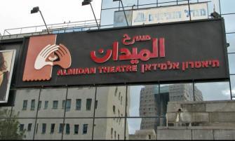 المدير الفني لمسرح الميدان عامر حليحل يقدم استقالته