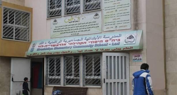 اضراب مفتوح في مدرسة الراشدية في اللد، لجنة الاهالي: