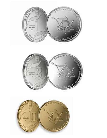 ثلاث عملات معدنية جديدة من فئة (شيكل، 2 شيكل، 10 شيكل)