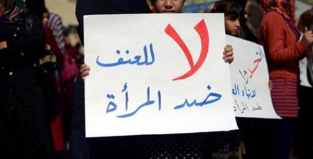 جمعيات نسوية تنظم وقفات احتجاجية ضد ظاهرة قتل النساء