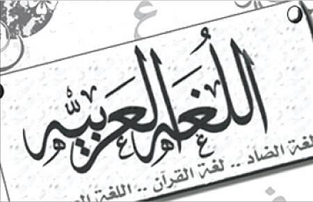 هل تفقد اللغة العربية مكانتها في اسرائيل؟