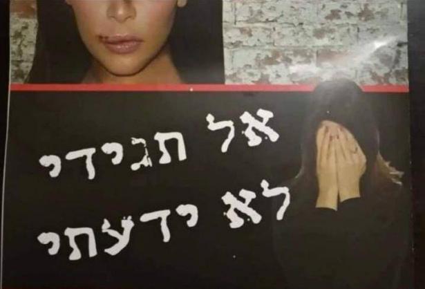 منشور عنصري في الرملة يحذر من اقامة علاقة مع عرب لأنه يمكن ان ينتهي بالموت