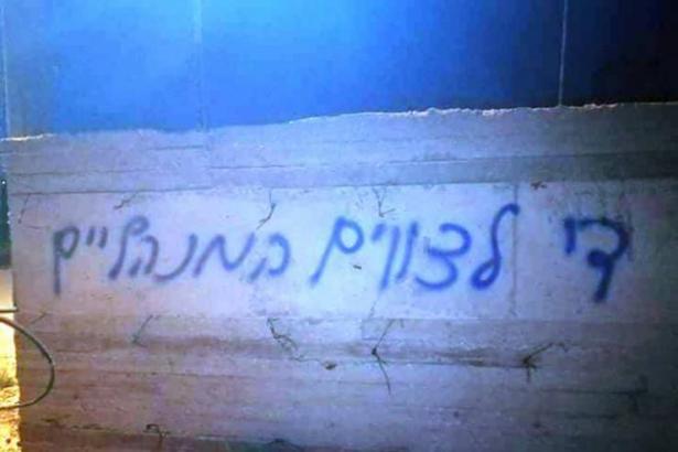 شعارات عنصرية واعطاب مركبات شرق رام الله