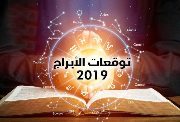 توقعات الأبراج 2019.. ماذا يخبئ لك الفلك في العام الجديد؟