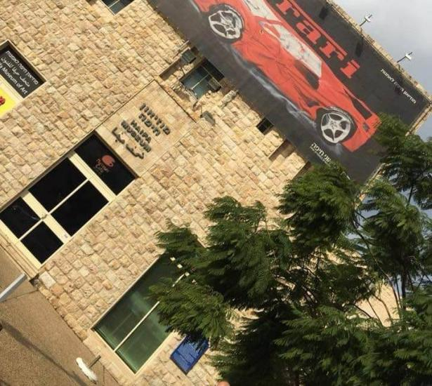 دعوة لتظاهره امام متحف حيفا لازالة المعروضات المسيئة للرموز المسيحية