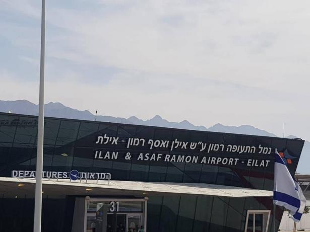 الأردن يعترض رسميا على مطار إسرائيلي قرب حدوده