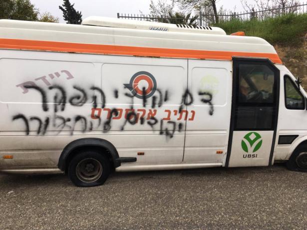القدس:  شعارات عنصرية واعطاب اطارات واعتداء على ىسيارات لمواطنين عرب