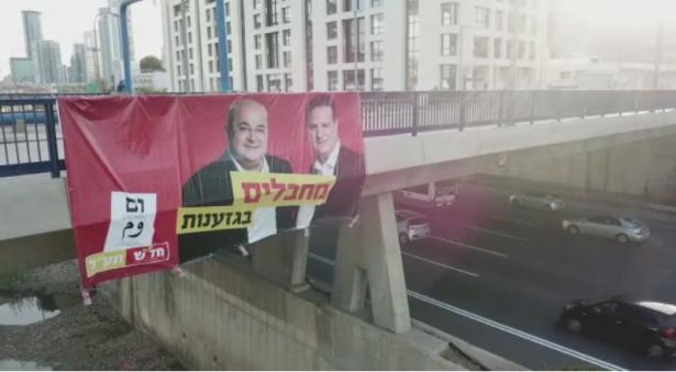 شاهد: لافتات في تل ابيب وحيفا والقدس للطيبي وعودة بعنوان