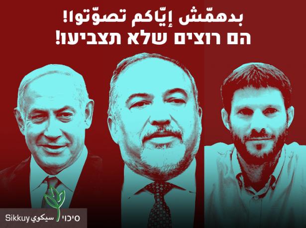 رون جيرليتس يكتب للشمس: بماذا انشغل النواب العرب؟