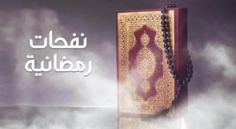 نفحات رمضانية - الحلقة الثالثة عشر - بودكاست رمضاني من اذاعة الشمس