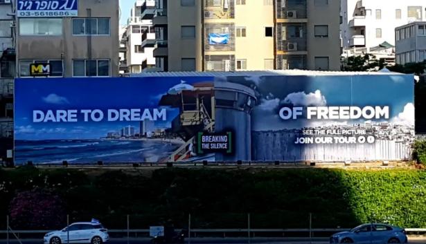 لافتة ضخمة ضد الاحتلال في تل أبيب تستقبل زائري مهرجان