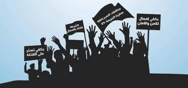 دعوات إلى تكثيف التجنيد لضمان أوسع مشاركة في المظاهرة في يافا ضد العنف اليوم