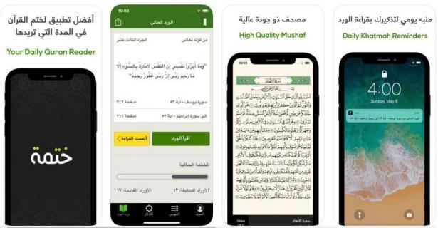 أفضل برامج رمضان للهواتف لتساعدك في أداء واجبات الشهر الفضيل