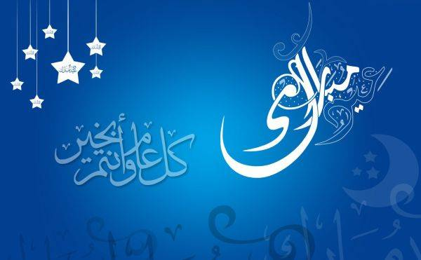 عيد فطر سعيد وكل عام وأنتم بخير