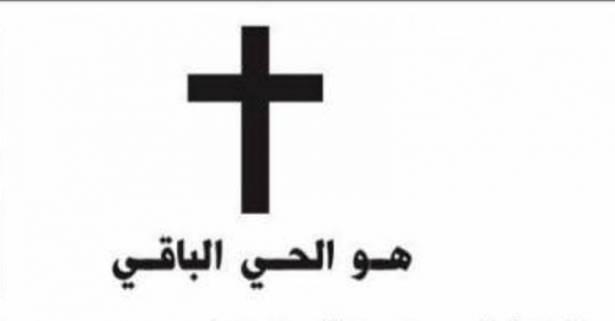 نعي: يوسف سمعان عزام - الناصرة