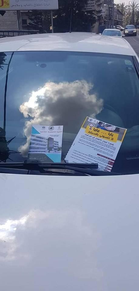 حملة توعوية بشفاعمرو لمنع نسيان الأطفال داخل السيارات