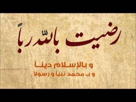 انشودة رضيت بالله ربا وبالإسلام دينا مع الكلمات الشمس