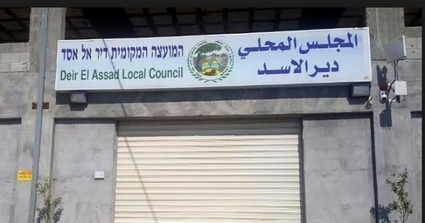 مجلس دير الاسد يستنكر جريمة مقتل الشاب من كفركنا