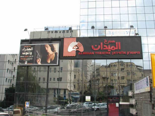 عقب رفض التماس مسرح الميدان ضد إلغاء ميزانيته، حليحل للشمس: