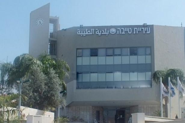لجنة مستخدمي بلدية الطيبة تشجب الاعتداء على موظف الجمهور