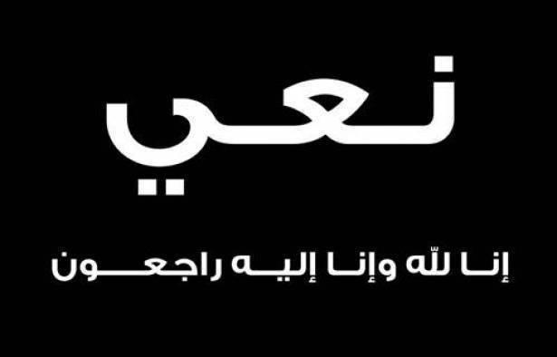 نعي: حمدة مشارقة - الناصرة