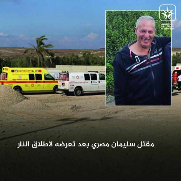 جريمة جديدة تشهدها كفرقرع: مصرع سليمان مصري جراء تعرضه لإطلاق النار