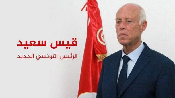 رئيس جديد للجمهورية التونسية , قيس سعيد