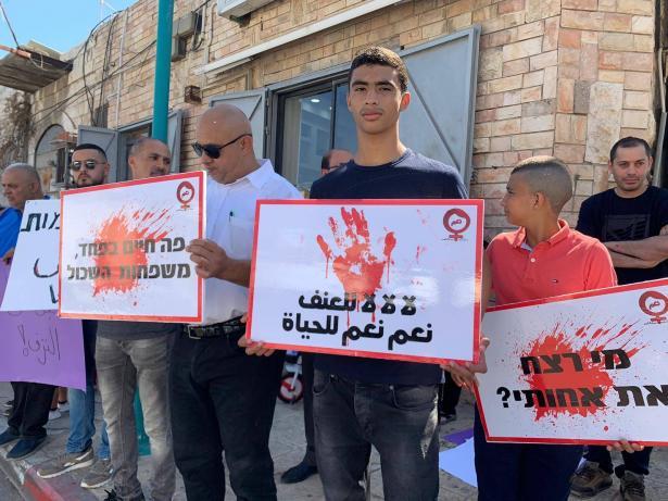 اللد- وقفة احتجاجية رافضة للعنف والجريمة