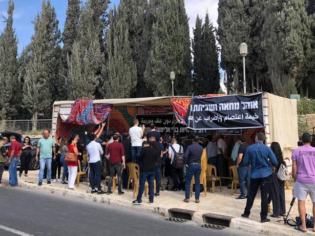 القدس: اقامة خيمة اعتصام امام مكتب رئيس الحكومة احتجاجاً على العنف والجريمة في المجتمع العربي