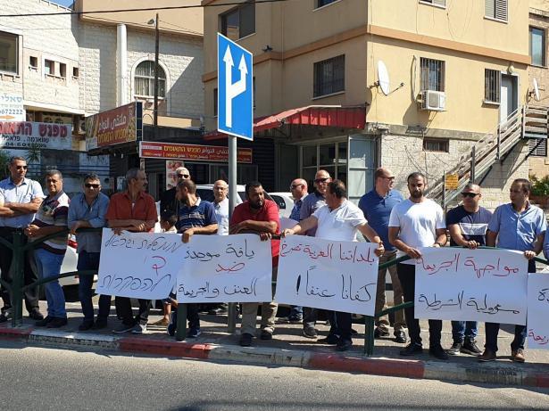 يافة الناصرة - وقفة احتجاجية رافضة للعنف والجريمة