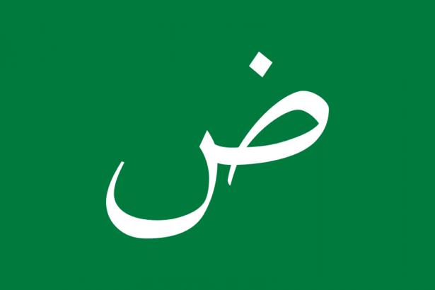 دروس في العربية - مع الشمس