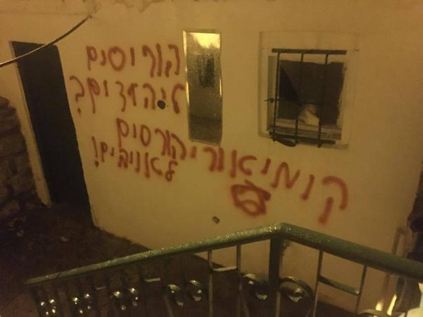 متطرفون يخطون شعارات عنصرية على مسجد في بيت صفافا ويضرمون النار في غرفة