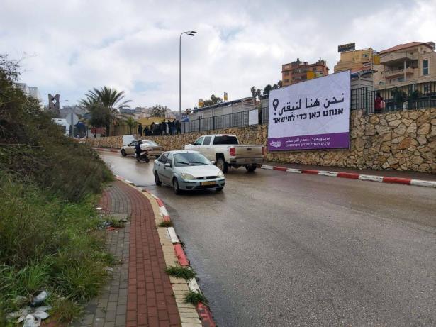 انطلاق حملة اليافطات التضامنية في وادي عارة والمثلث ضد مخطط الترانسفير