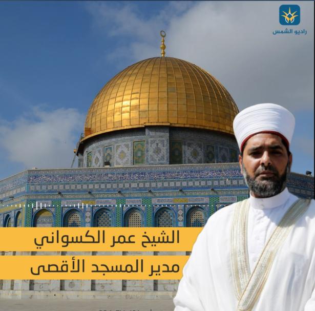مدير المسجد الأقصى للشمس: