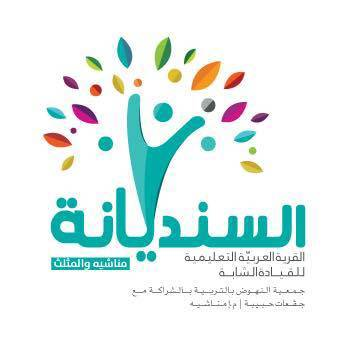 مبادرات فعّالة تقيمها مدرسة السنديانة لطلابها في ظل إغلاق المدارس