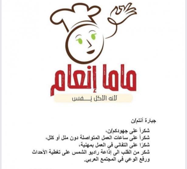 مطبخ ماما انعام يوزع طرودا غذائية للطواقم الطبية والمؤسسات الاعلامية تقديرا لجهودهم