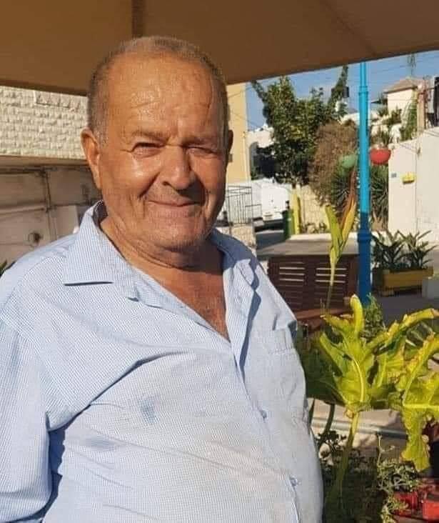 وفاة الحاج ابراهيم غنايم في 74 من عمره من مدينة باقة الغربية متأثرًا باصابته بفيروس كورونا