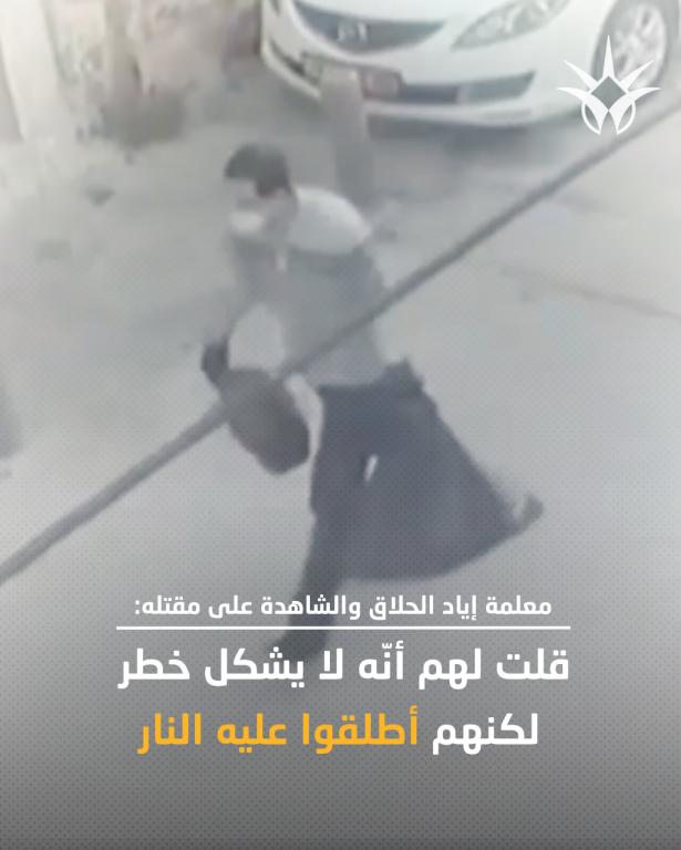 وردة ابو حديد: صرخت وقلت لهم انه لا يشكل اي خطر لكنهم رفضوا ان يستمعوا الي واطلقوا النار