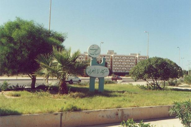 قوات الوفاق تعيد تمركزها غرب مدينة سرت ودعوة أوروبية للتهدئة