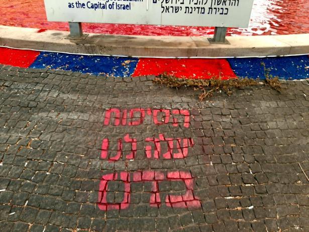 محتجون في بيتح تكفا يصبغون نافورة باللون الأحمر إحتجاجا على الضم