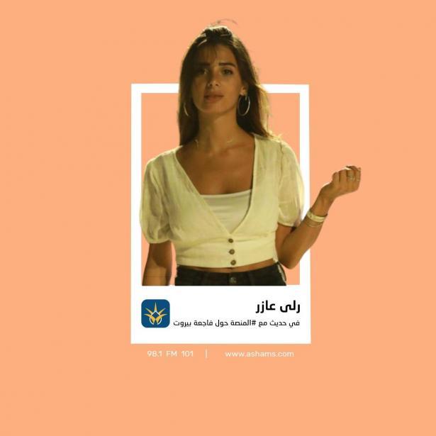 الفنانة رلى عازر تتحدث لإذاعة الشمس حول فاجعة بيروت