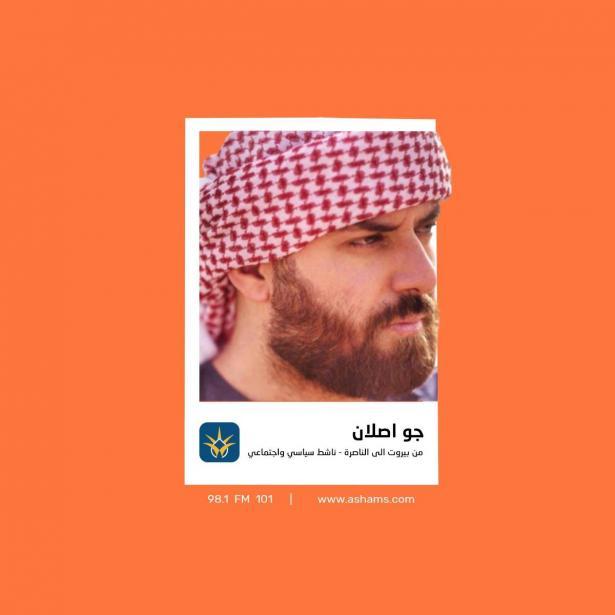 من بيروت إلى الناصرة: الناشط جو اصلان يتحدث لإذاعة الشمس